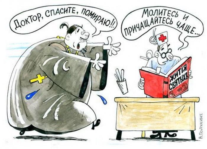 Карикатура на врачей