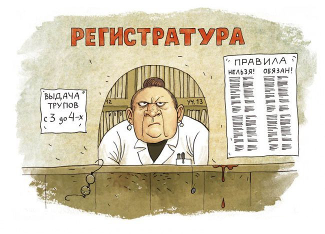 Регистратура, худ. Ольга Громова, olgagromova.com